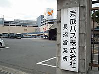 Keisei_bus20131019_12