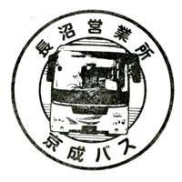 Keisei_stamp_12