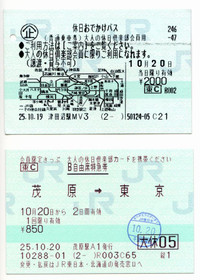 Keisei_bus20131020_01