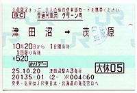 Keisei_bus20131020_15