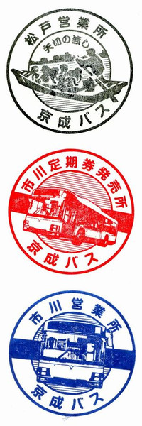 Keisei_stamp_all_2