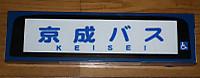 Keisei_bus20131020_12