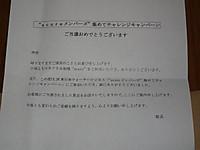 Tosen20131021_01