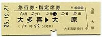 Isumi_rail20131027_09