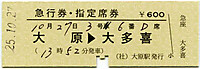 Isumi_rail20131027_28