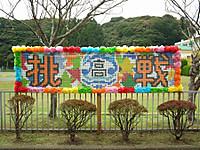 Katuura20131102_01