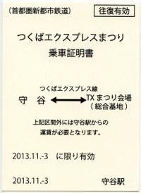 Tx20131103_08