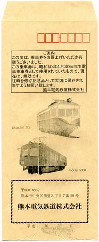 Isumi_rail20131110_04