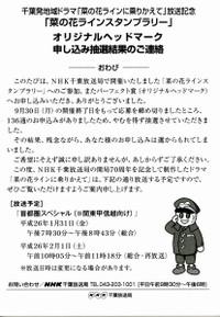 Nanohana_stamp_20131113_01