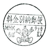 Nanohana_stamp_20131113_02
