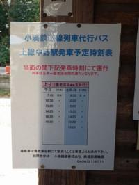 Isumi_nakano20131117_08