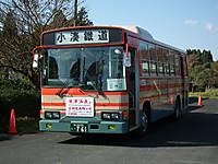 Kominato_bus20131117_16