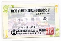 Yorokeikoku20131117_24
