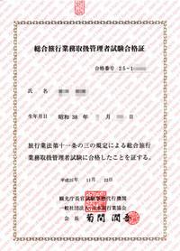 Ryokogyomu20131122_01