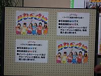 Boso_musume20131124_01