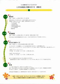 Isumi_otaki20131201_03