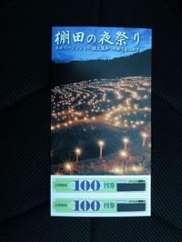 Tanada20131201_03