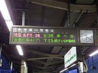 Tachikawa20131207_01