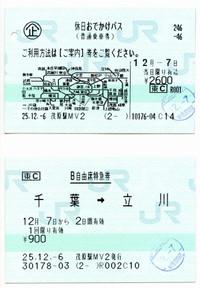 Tachikawa20131207_04