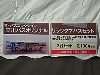 Tachikawa20131207_17_0