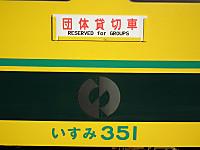 Isumi_rail20131208_32