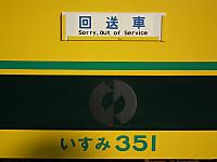 Isumi_rail20131208_33