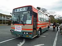 Kominato_bus20131208_08