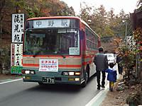 Kominato_bus20131208_25