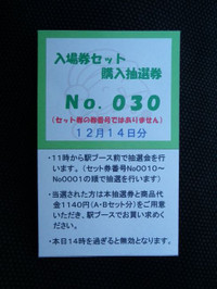 Enoden20131214_19