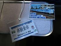 Sayonara183_20131215_20