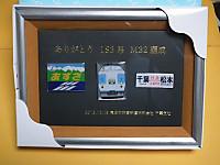 Sayonara183_20131215_21_2