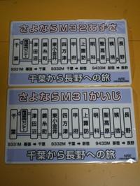 Sayonara183_20131215_47