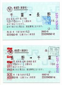 Sayonara183_20131215_105