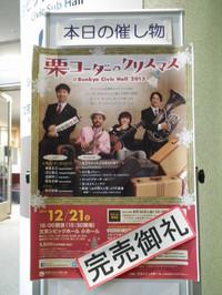 Kuri_corder20131221_01