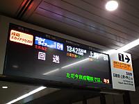 Narita20131221_02