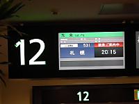 Haneda20131221_02