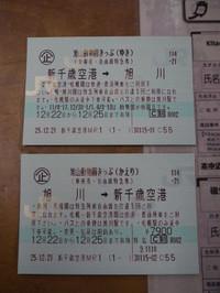Jr_hokkaido20131222_01