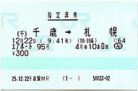 Jr_hokkaido20131222_04