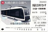 Sapporo20131222_01