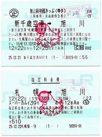 Asahikawa20131222_01