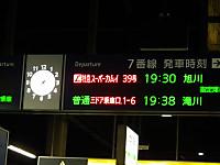 Asahikawa20131222_02