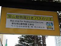 Asahiyama20131223_01