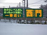 Asahiyama20131223_05