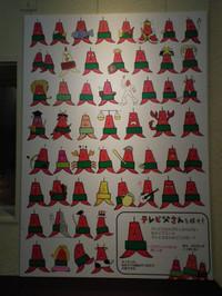 Sapporo20131222_47