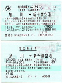 Jr_hokkaido20131223_06