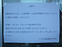 Isumi_kuniyosi20131229_01