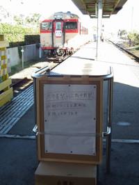 Isumi_ohara20131230_04