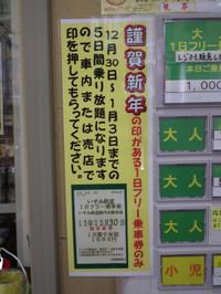 Isumi_rail20131230_05