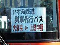 Isumi_rail20131230_18