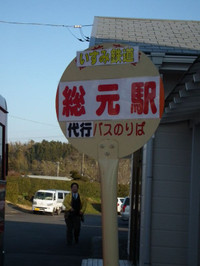 Isumi_fusamoto20140101_19